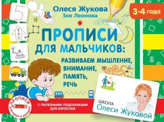 Олеся Жукова, Зоя Леонова - Прописи для мальчиков: развиваем мышление, внимание, память, речь обложка книги