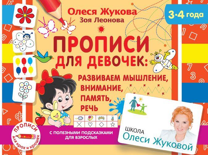 Олеся Жукова, Зоя Леонова - Прописи для девочек: развиваем мышление, внимание, память, речь обложка книги