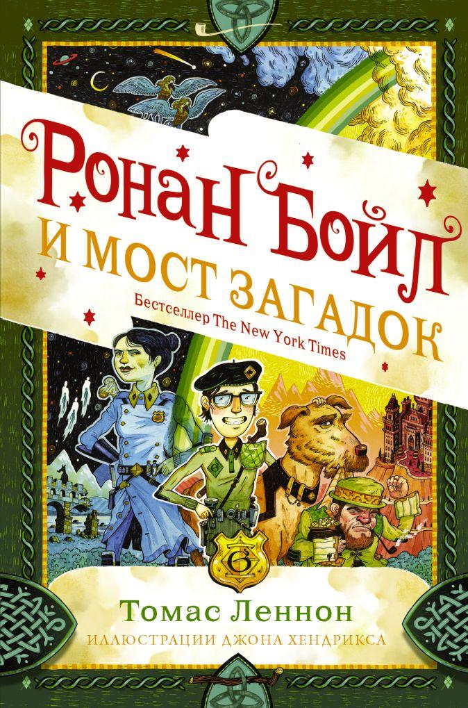 Томас Леннон - Ронан Бойл и Мост загадок обложка книги