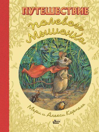 Мери Корпела, Алекси Корпела - Путешествие полевого мышонка обложка книги