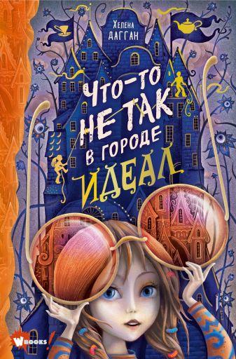 Хелена Дагган - Что-то не так в городе Идеал обложка книги