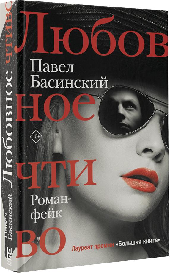 Павел Басинский - Любовное чтиво обложка книги