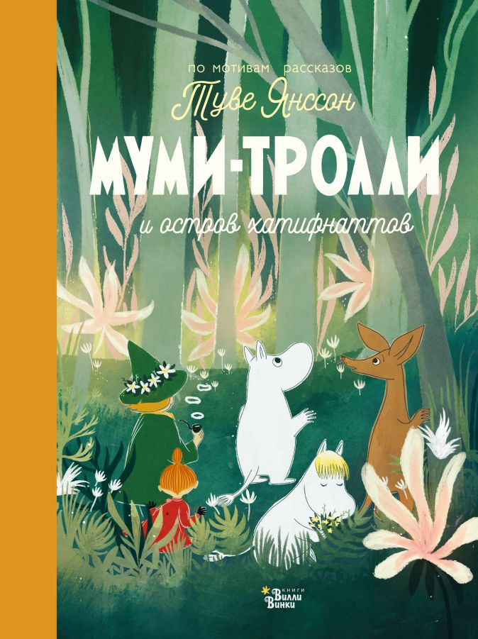 Туве Янссон, Алекс Хариди - Муми-тролли и остров хатифнаттов обложка книги