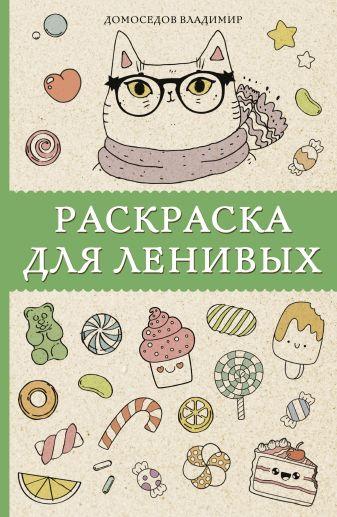 Домоседов В. - Раскраска для ленивых обложка книги