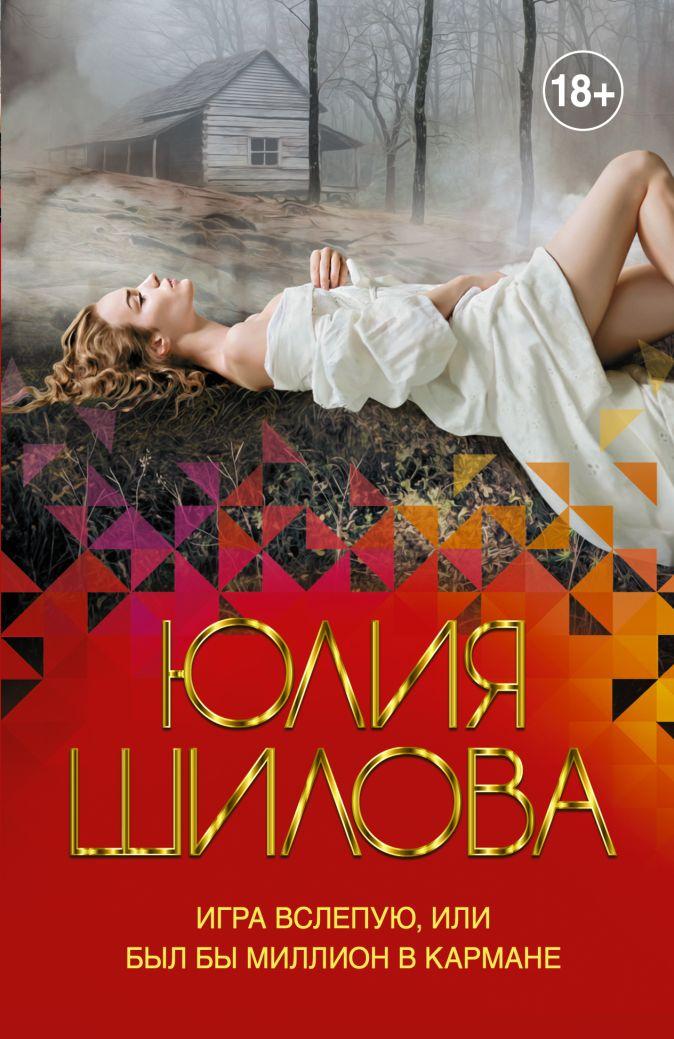Юлия Шилова - Игра вслепую, или Был бы миллион в кармане обложка книги