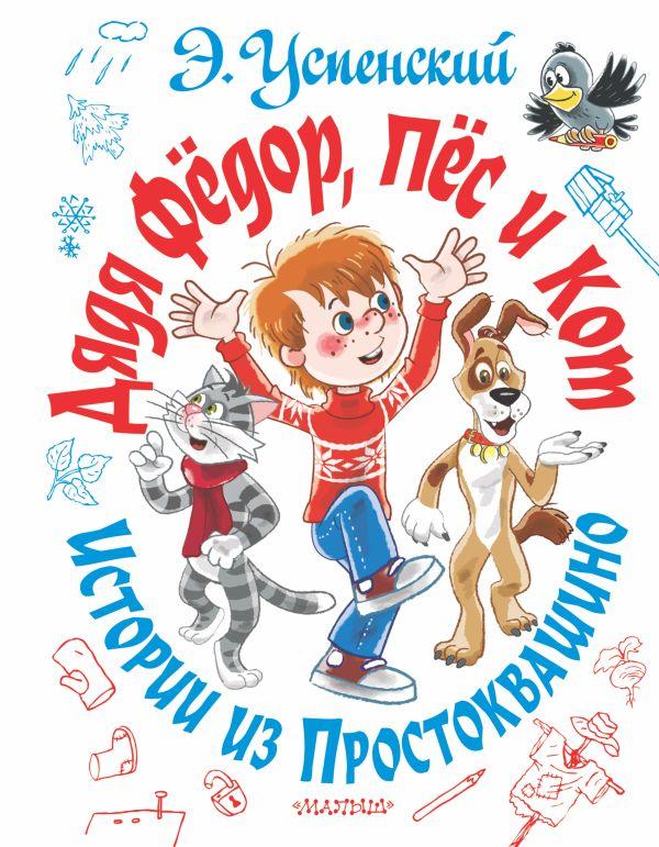 Успенский Эдуард Николаевич Дядя Фёдор, пёс и кот. Истории из Простоквашино