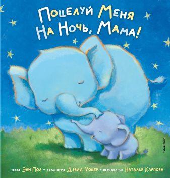 Пол Энн - Поцелуй меня на ночь, мама! обложка книги