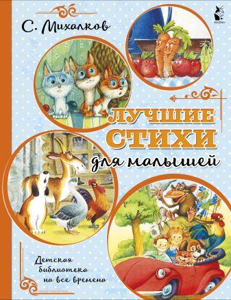 Михалков С.В. - Лучшие стихи для малышей обложка книги
