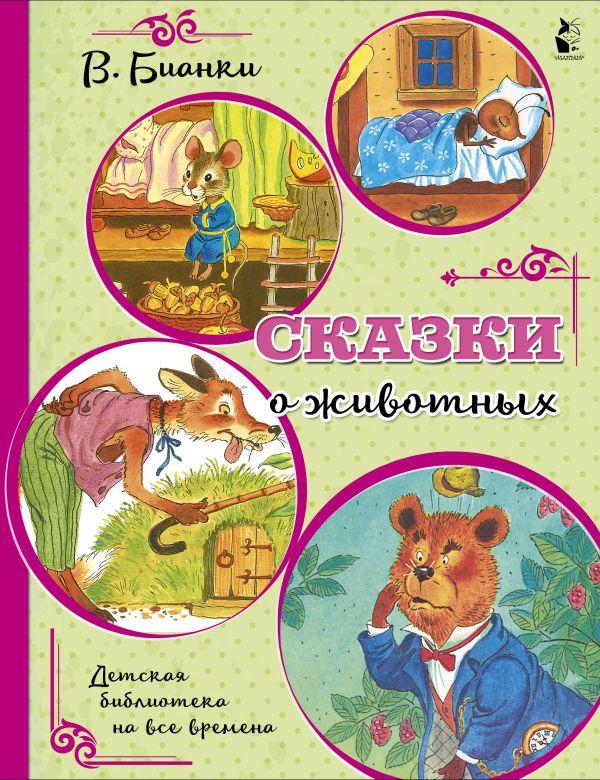 Сказки о животных ( Бианки Виталий Валентинович  )