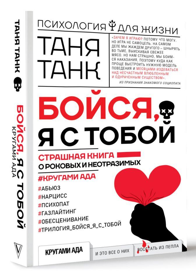 Таня Танк - Бойся, я с тобой. Страшная книга о роковых и неотразимых обложка книги