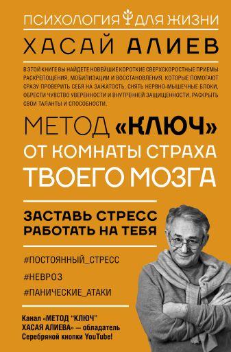 Алиев Х.М. - Метод «Ключ» от комнаты страха твоего мозга. Заставь стресс работать на тебя обложка книги