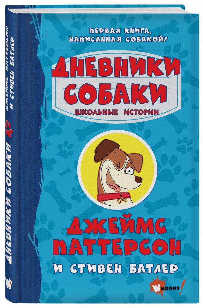 Джеймс Паттерсон, Стивен Батлер - Дневники собаки. Школьные истории обложка книги