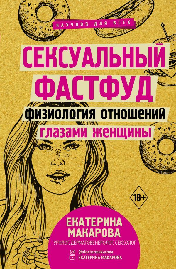 Макарова Екатерина Сексуальный фастфуд: физиология отношений глазами женщины