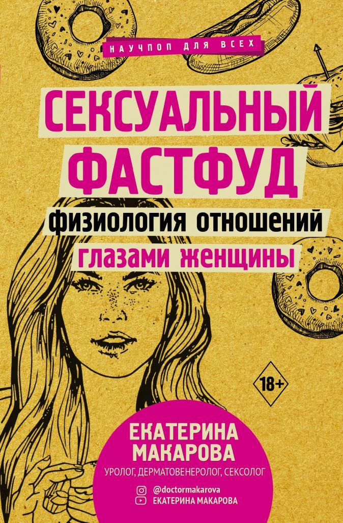 Макарова Е. - Сексуальный фастфуд: физиология отношений глазами женщины обложка книги