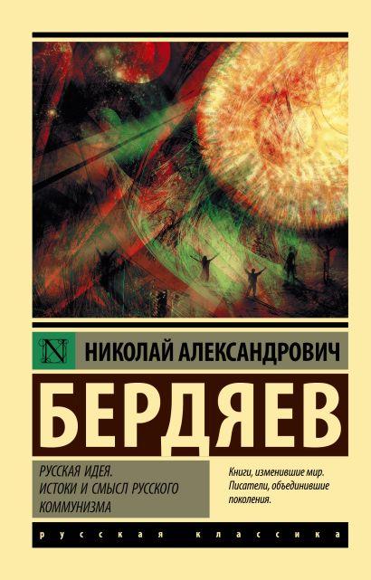 Русская идея. Истоки и смысл русского коммунизма - фото 1