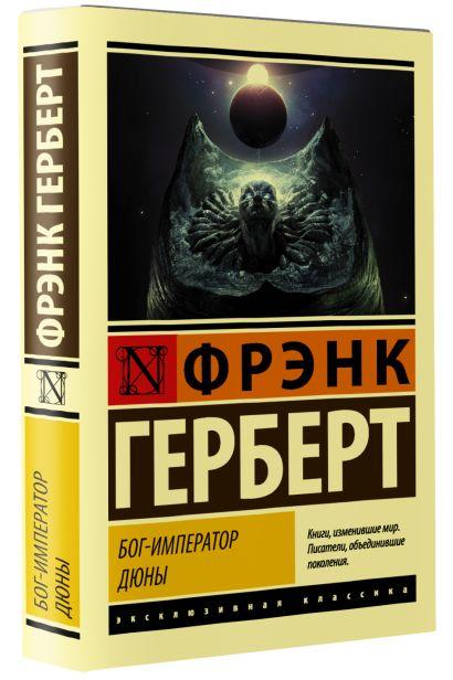 Бог-Император Дюны - фото 1