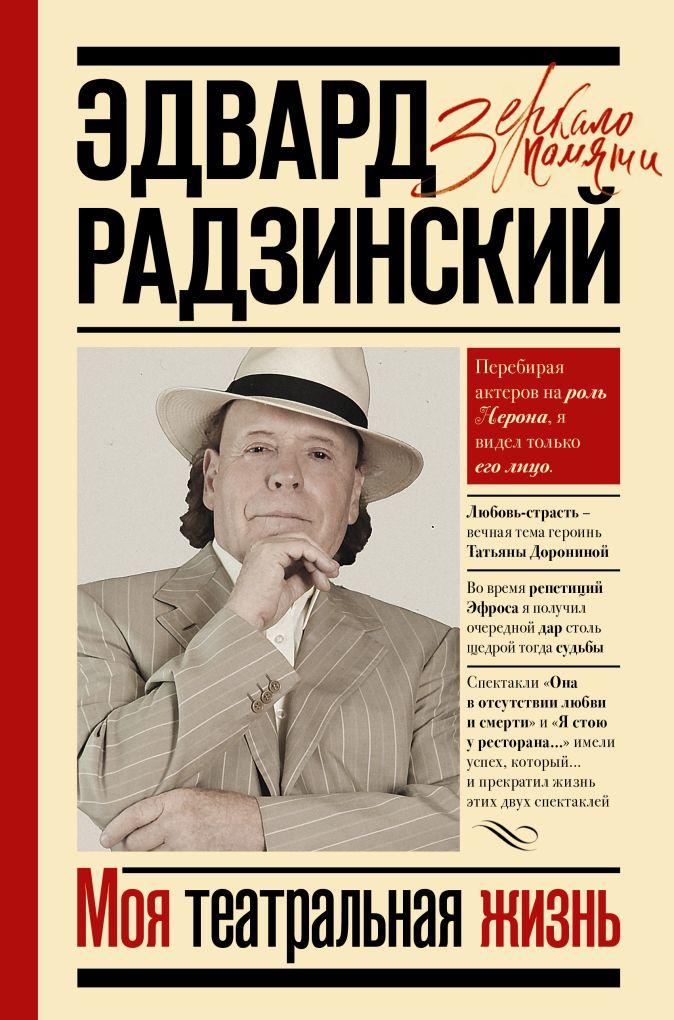 Радзинский Э.С. - Вся жизнь театр обложка книги