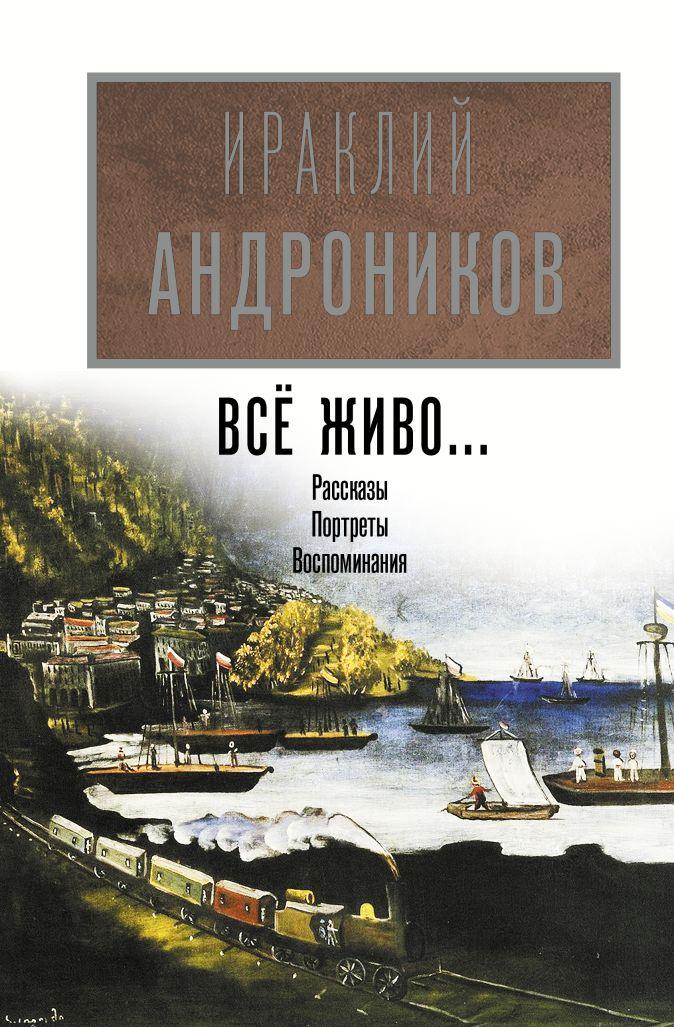 Андроников И.Л. - Всё живо... обложка книги