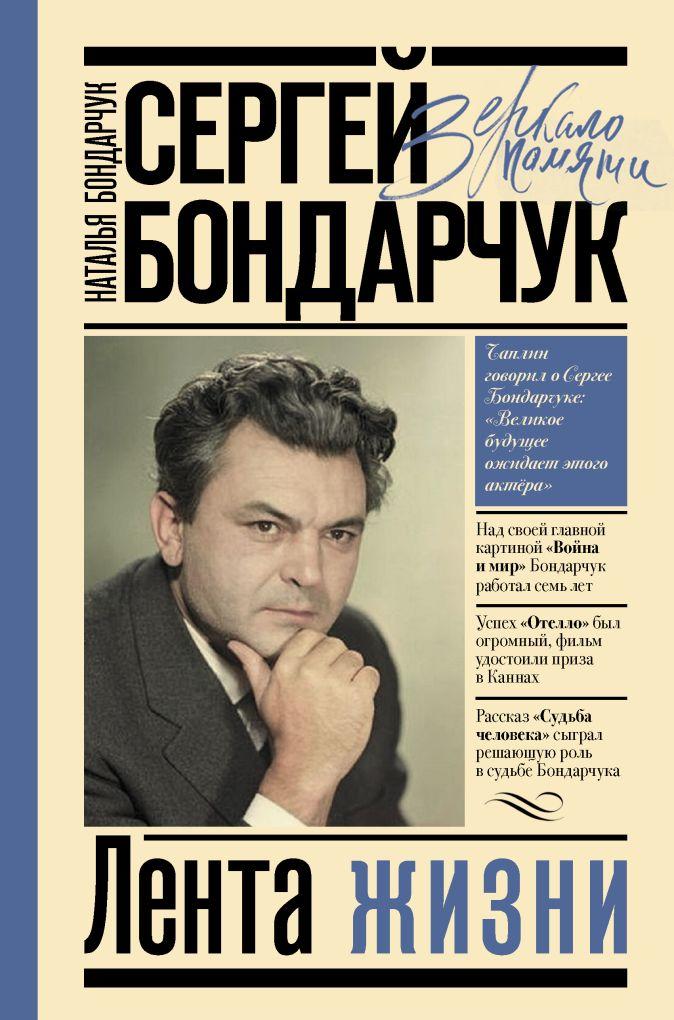 Бондарчук Н.С. - Сергей Бондарчук. Лента жизни обложка книги