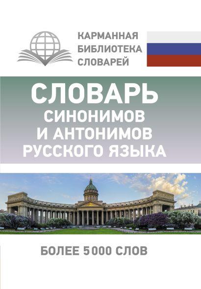 Словарь синонимов и антонимов русского языка - фото 1