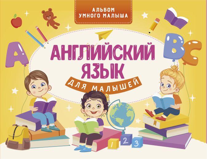 В. А. Державина - Английский язык для малышей обложка книги