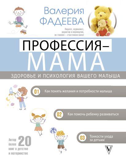 Профессия - мама. Здоровье и психология вашего малыша - фото 1