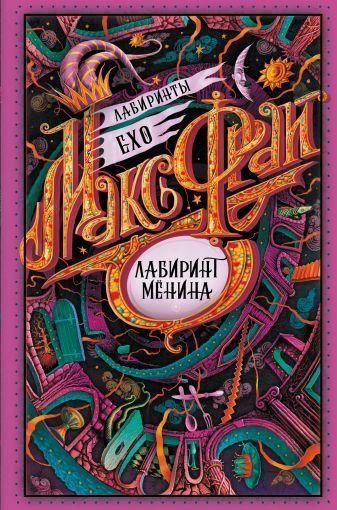 Макс Фрай - Лабиринт Менина обложка книги