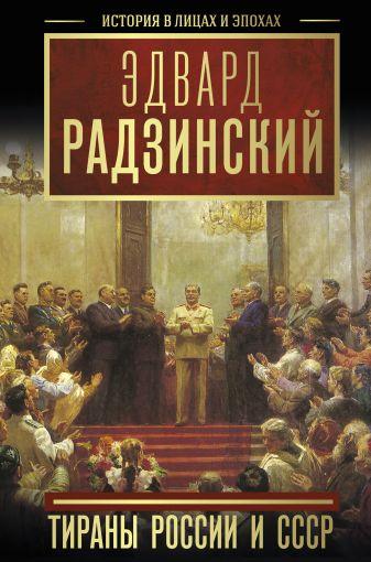 Радзинский Э.С. - Тираны России и СССР обложка книги