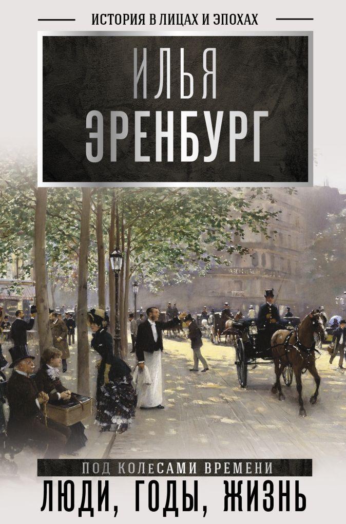 Эренбург И.Г. - Люди, годы, жизнь (под колесами времени) обложка книги