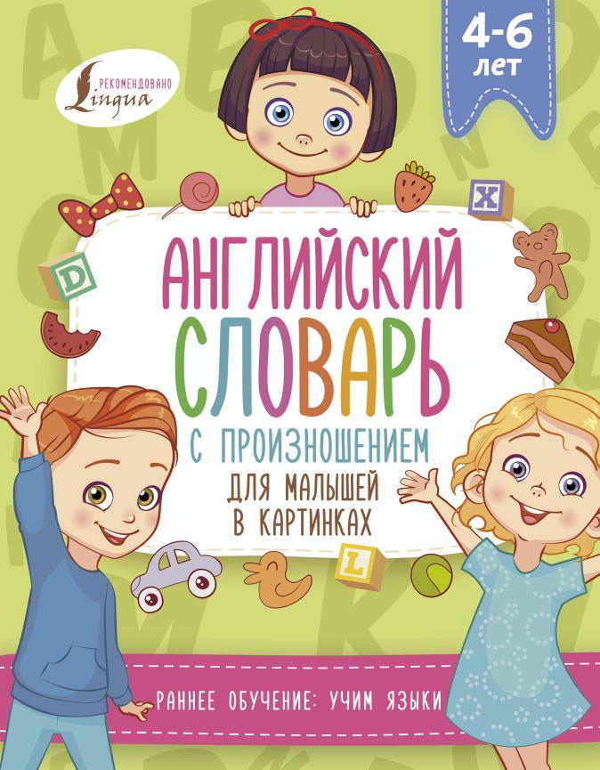 В. Державина - Английский словарь с произношением для малышей в картинках обложка книги