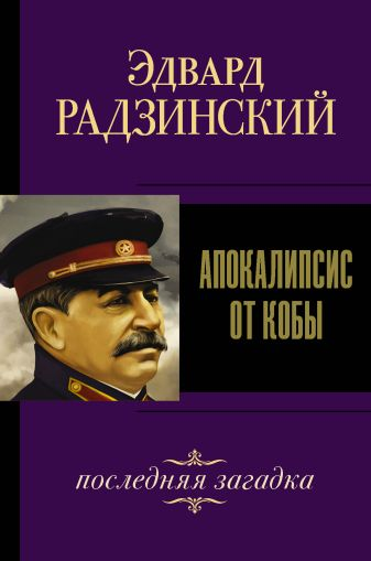 Радзинский Э.С. - Апокалипсис от Кобы. Последняя загадка. обложка книги