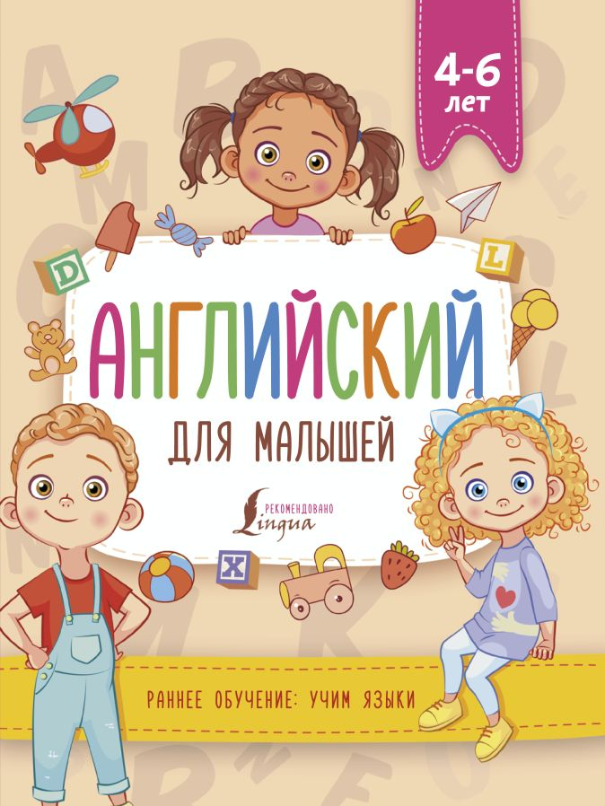 В. А. Державина - Английский для малышей (4-6 лет) обложка книги