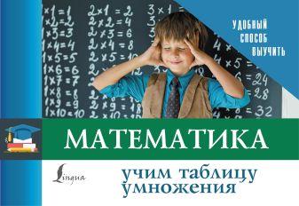 Математика. Учим таблицу умножения