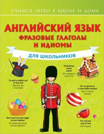 В. А. Державина - Английский язык. Фразовые глаголы и идиомы для школьников обложка книги