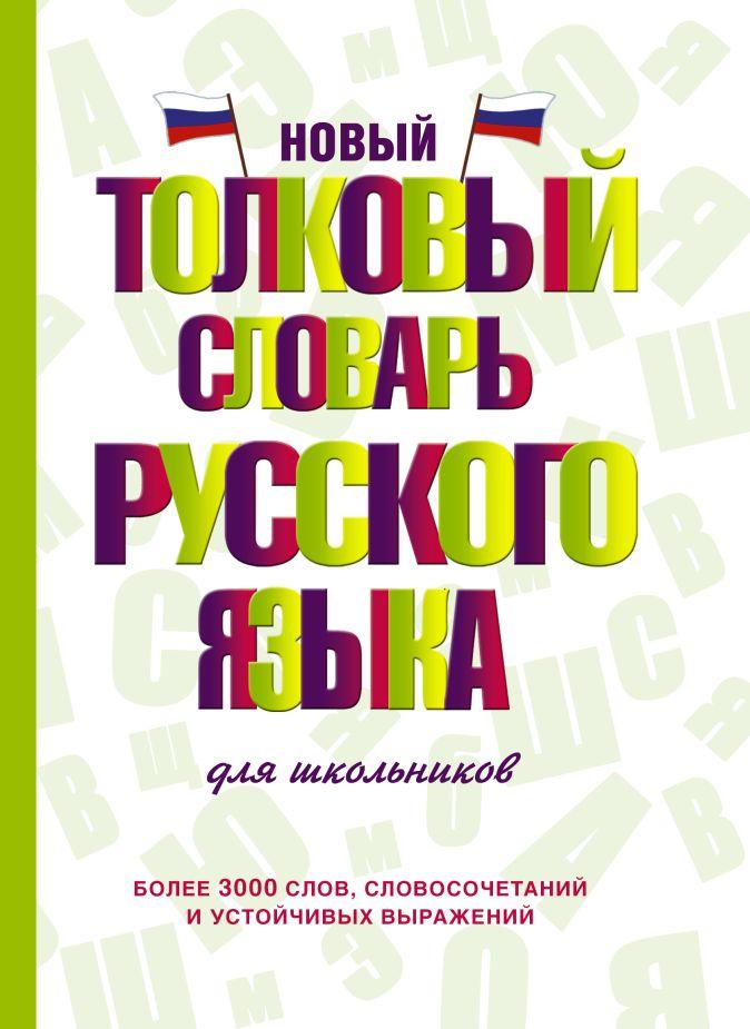 Ю. В. Алабугина - Новый толковый словарь русского языка для школьников обложка книги