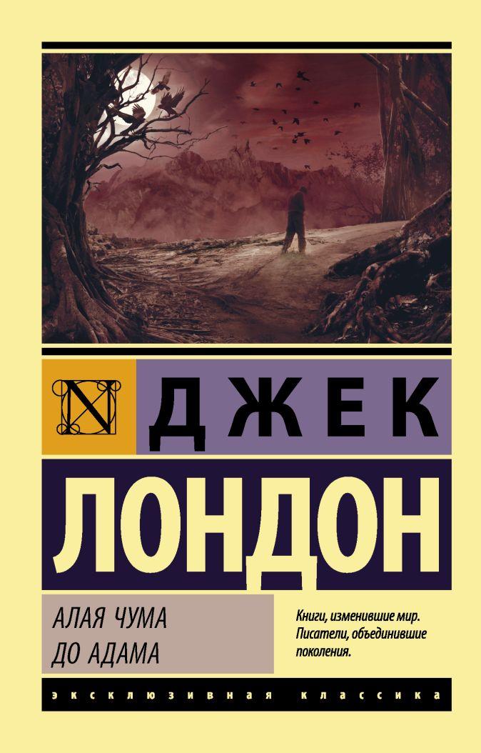 Джек Лондон - Алая чума. До Адама обложка книги