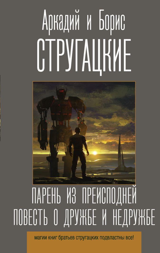 Аркадий и Борис Стругацкие - Парень из преисподней. Повесть о дружбе и недружбе обложка книги