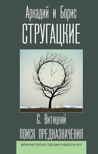 Аркадий и Борис Стругацкие - Поиск предназначения обложка книги