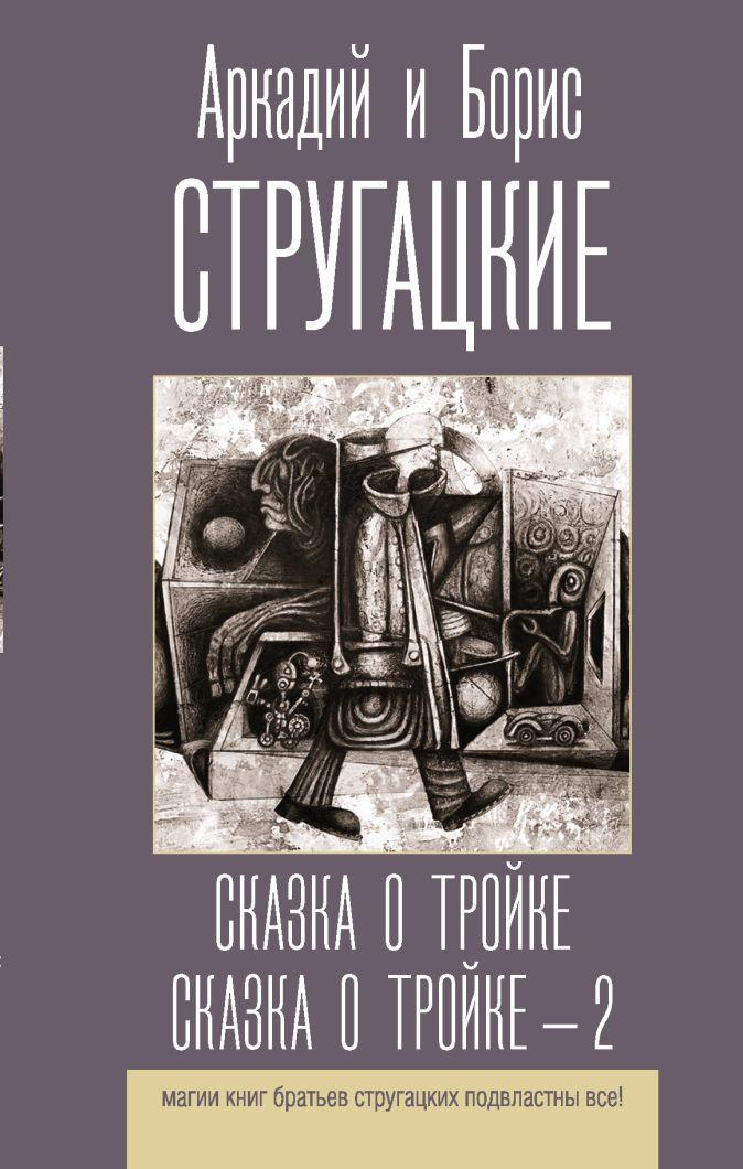Аркадий и Борис Стругацкие - Сказка о Тройке. Сказка о Тройке - 2 обложка книги