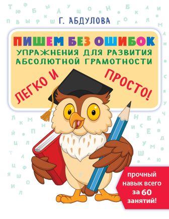 Абдулова Г. - Пишем без ошибок: упражнения для развития абсолютной грамотности обложка книги