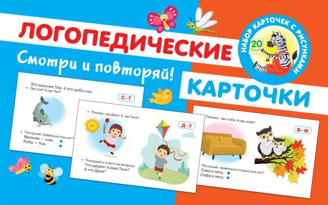 Новиковская О.А. - Логопедические карточки обложка книги