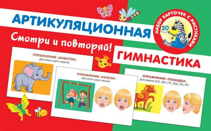 Новиковская О.А. - Артикуляционная гимнастика обложка книги