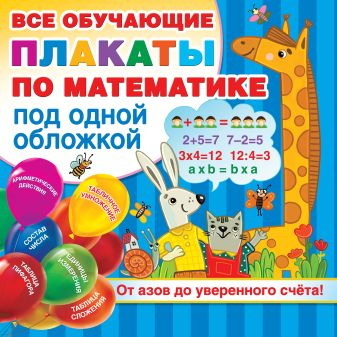 Дмитриева В.Г. - Плакаты по математике. От азов до уверенного счета обложка книги