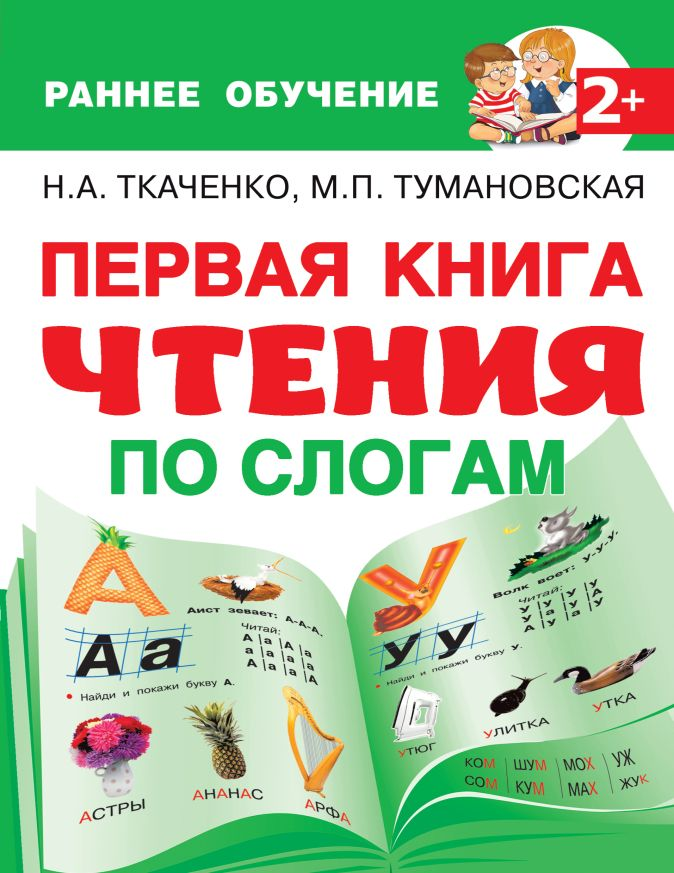 Ткаченко Н.А., Тумановская М.П. - Первая книга чтения по слогам обложка книги
