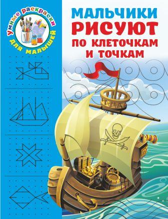 Дмитриева В.Г. - Мальчики рисуют по клеточкам и точкам обложка книги