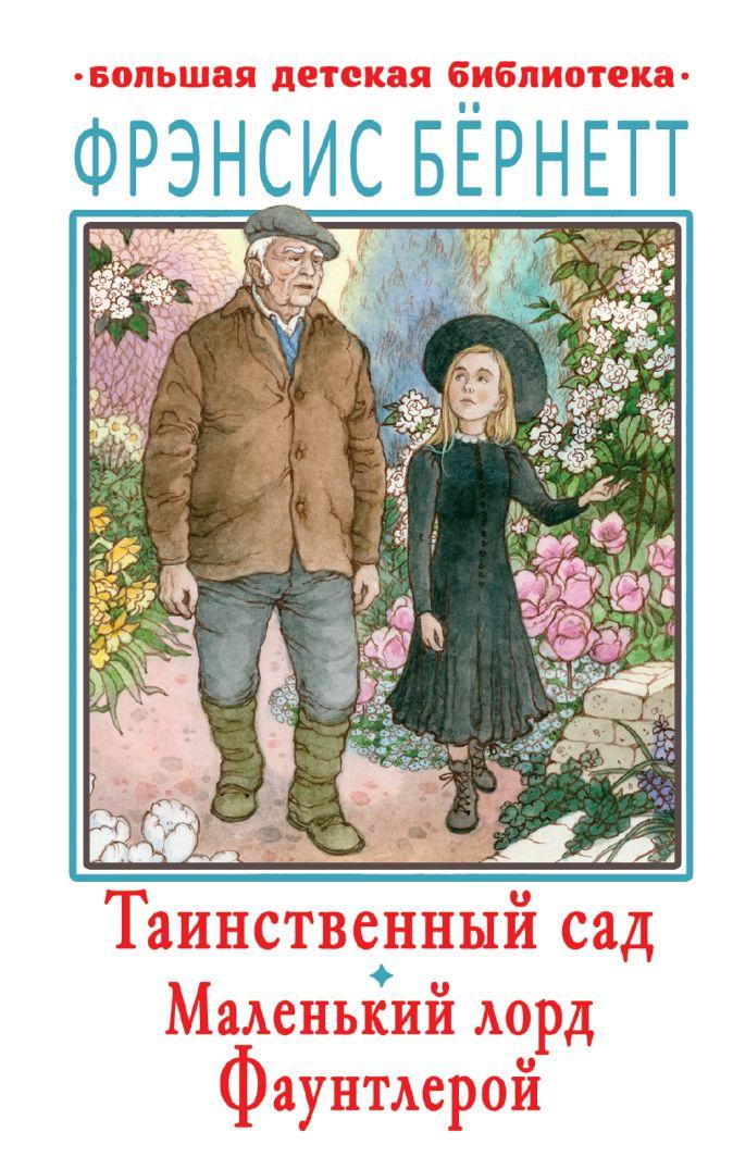 Бернетт Ф.Х. - Таинственный сад. Маленький лорд Фаунтлерой обложка книги
