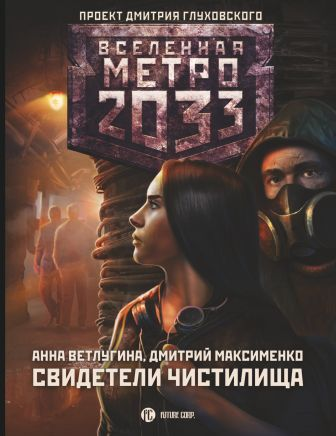 Анна Ветлугина, Дмитрий Максименко - Метро 2033: Свидетели Чистилища обложка книги