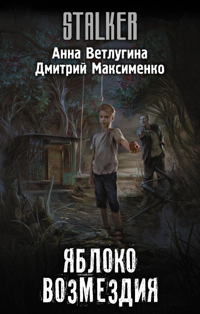 Анна Ветлугина, Дмитрий Максименко - Яблоко возмездия обложка книги