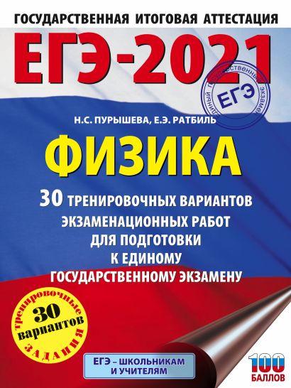 ЕГЭ-2021. Физика (60х84/8) 30 тренировочных вариантов экзаменационных работ для подготовки к единому государственному экзамену - фото 1