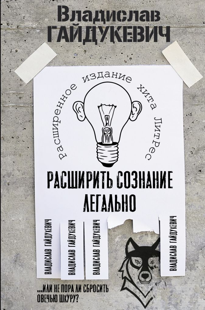 Гайдукевич В.А. - Расширить сознание легально. Не пора ли сбросить овечью шкуру? обложка книги